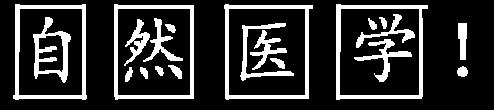 中华自然医学